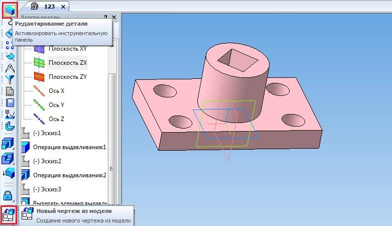 Построение 3d моделей в компасе